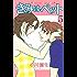 きみはペット(5) (Kissコミックス)