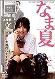なま夏[DVD]