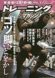 トレーニングマガジン vol.56 特集:ゴツ脚、いとをかし (B.B.MOOK1409)