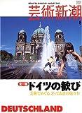 芸術新潮 2005年 08月号