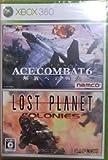 「ACE COMBAT 6 解放への戦火」と「ロスト プラネット コロニーズ」Xbox 360 バリュー パック同梱ソフト