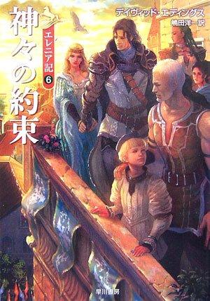 神々の約束―エレニア記〈6〉 (ハヤカワ文庫FT)の詳細を見る