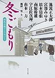 冬ごもり  時代小説アンソロジー (角川文庫)