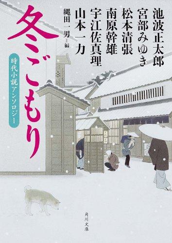 冬ごもり 時代小説アンソロジー (角川文庫)の詳細を見る