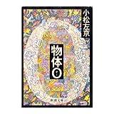 物体O (新潮文庫 こ 8-7)