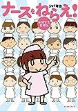ナースをねらえ! 看護学生奮闘記 (コミックエッセイの森)