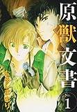 原獣文書 (1) (ウィングス・コミックス)