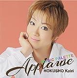 Applause HOKUSHO Kairi ~MUSIC PALETTE~