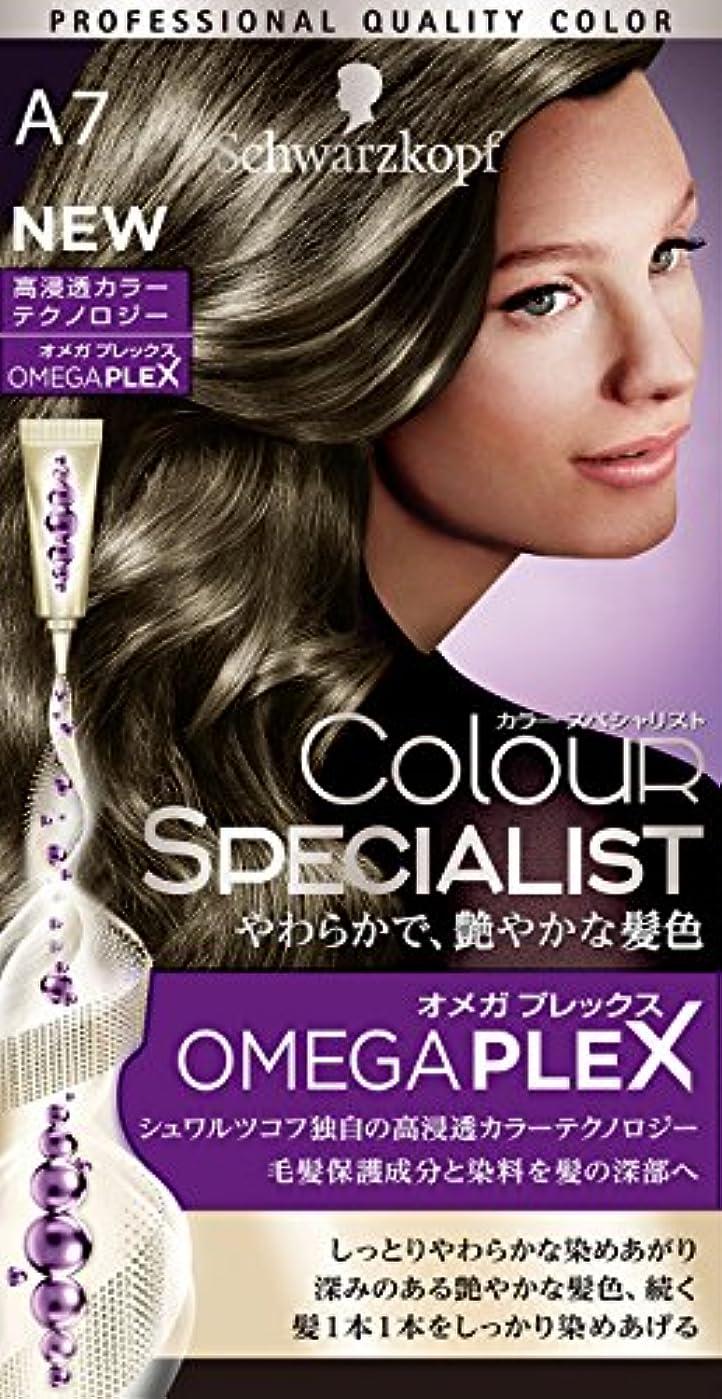 プログレッシブコールド有限シュワルツコフ カラースペシャリスト 白髪染め A7 やや明るめのアッシュブラウン