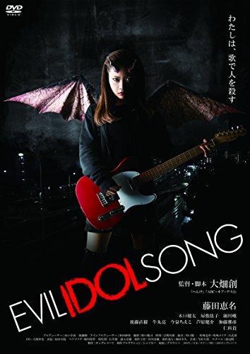 EVIL IDOL SONG [DVD]