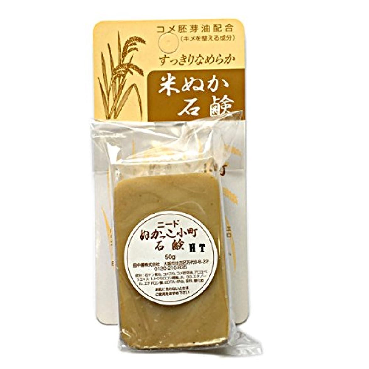 メロドラマアカウント省ニード ぬかっこ小町 石鹸 50g