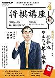NHK 将棋講座 2019年 4月号 [雑誌] (NHKテキスト)