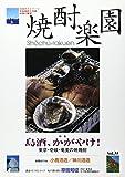 焼酎楽園 35―日本のスピリッツ本格焼酎&泡盛味香の饗宴 特集:島酒、かがやけ!