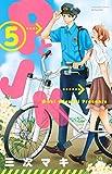 PとJK(5) (講談社コミックス別冊フレンド)