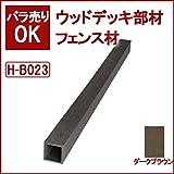 ウッドデッキ 人工木材 人工木 部材 樹脂ウッドデッキ フェンス材 支柱H-B023 55×55×2000mm【H-B023】【2色選択可】 (ダークブラウン)
