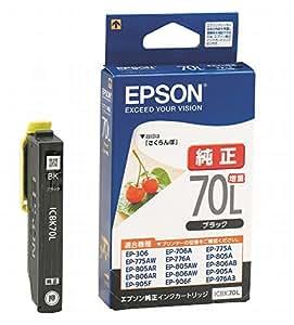 EPSON インクカートリッジ ICBK70L ブラック 増量