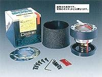 Daikei(大恵産業) スチールボス汎用(エアバッグ車を除く) S-061 S-061