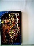 狼のレクイエム 第2部 (ノン・ノベル 33 ウルフガイ・シリーズ 4)