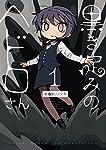 黒き淀みのヘドロさん 1 (it COMICS)