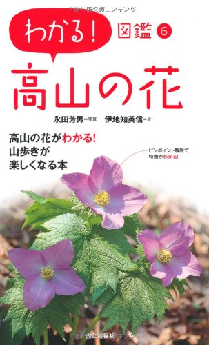 わかる!図鑑6 高山の花の詳細を見る