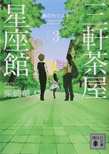 三軒茶屋星座館3 春のカリスト (講談社文庫)の詳細を見る
