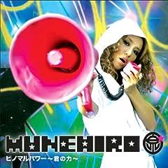 MUNEHIRO「Crazy Queen!!」のジャケット画像
