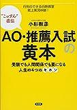 AO・推薦入試の黄本: 受験でも人間関係でも要になる人生の4つのキホン 画像