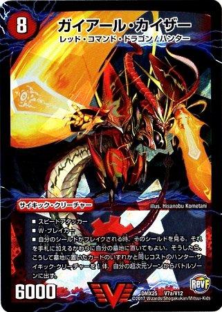 デュエルマスターズ/DMX-25/V7/VC/ガイアール・カイザー/激竜王ガイアール・オウドラゴン(上)