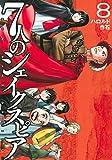7人のシェイクスピア NON SANZ DROICT(8) (ヤンマガKCスペシャル)