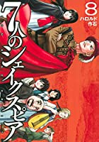 7人のシェイクスピア NON SANZ DROICT 第08巻