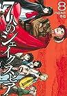 7人のシェイクスピア NON SANZ DROICT 第8巻