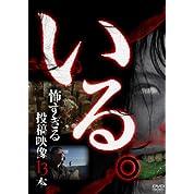 「いる。」~怖すぎる投稿映像13本~Vol.1 [DVD]