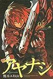 アヤナシ(2) (講談社コミックス月刊マガジン)