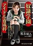奴隷学園 アイドル養成科 (マドンナメイト文庫)