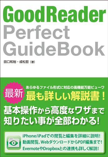 GoodReader Perfect GuideBookの詳細を見る