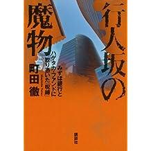 行人坂の魔物 みずほ銀行とハゲタカ・ファンドに取り憑いた「呪縛」