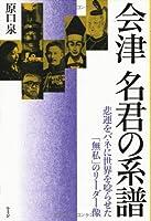 会津 名君の系譜―悲運をバネに世界を唸らせた「無私」のリーダー像