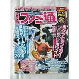 週刊ファミ通 2010年 09月 30日号  No.1137 [雑誌]