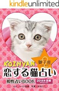恋する猫占い(KOINYAN) 5巻 表紙画像