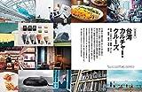 Pen+(ペン・プラス) 台湾カルチャー・クルーズ (メディアハウスムック) 画像