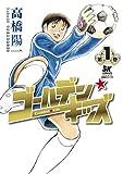 ゴールデン・キッズ 1 (愛蔵版コミックス)