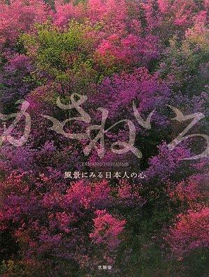 かさねいろ―風景にみる日本人の心