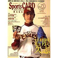 Sports CARD MAGAZINE (スポーツカード・マガジン) 2008年 11月号 [雑誌]