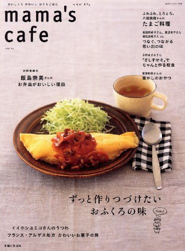 Mama's cafe vol.15 (私のカントリー別冊)の詳細を見る