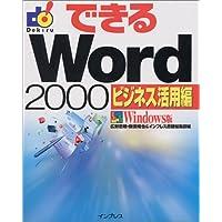 できるWord2000ビジネス活用編 Windows版