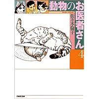 動物のお医者さん (第4巻) (白泉社文庫)