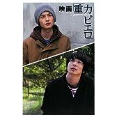 映画「重力ピエロ」photo book