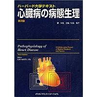 心臓病の病態生理―ハーバード大学テキスト