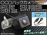 AP CCDバックカメラ ワイヤレスタイプ ライセンスランプ一体型 メルセデス・ベンツ CLKクラス W209 2002年04月~2008年