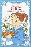 from Ichigo〈1〉いちご (講談社青い鳥文庫)